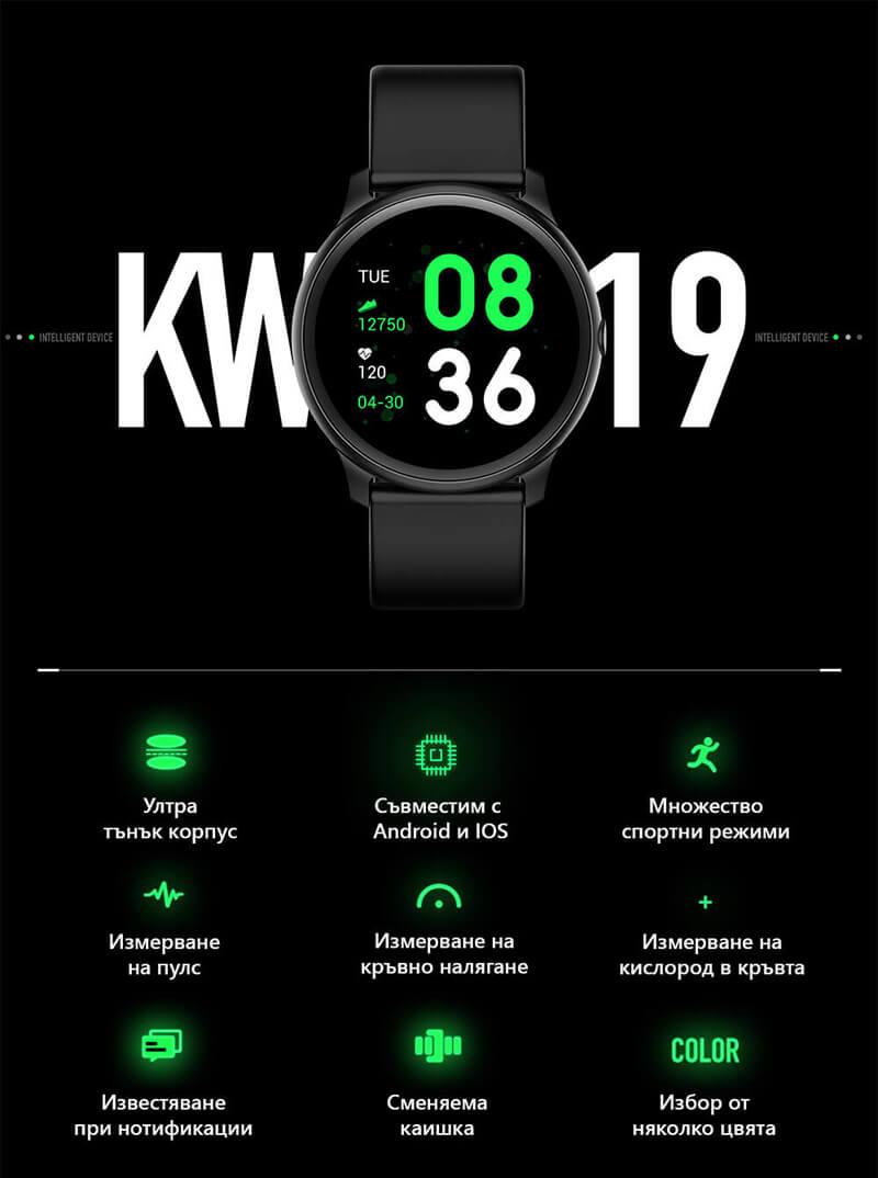 Смарт часовник KW19